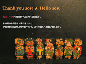 Thank you 2015 ★ Hello 2016