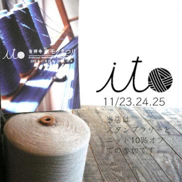 ☆ 吉祥寺  糸モノまつり ☆11/23.24.25