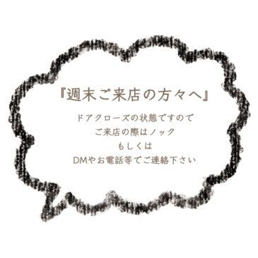 ★今週末の営業のお知らせ★