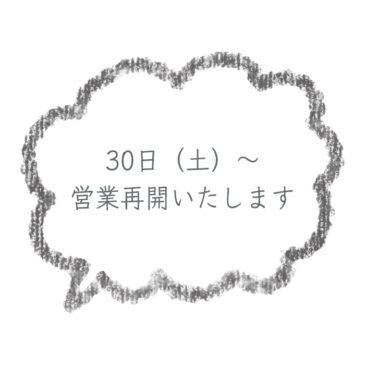 ☆30日(土)〜営業再開いたします☆