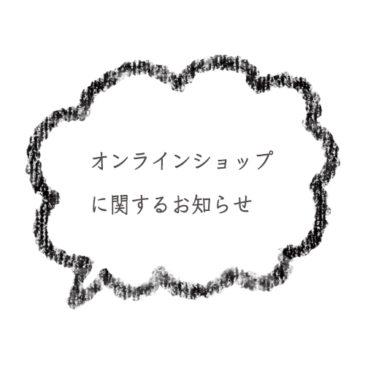 ★Online shopに関するお知らせ★