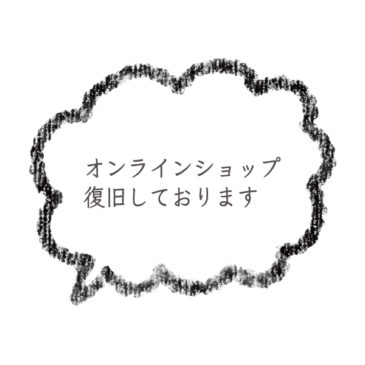 ★オンラインショップ復旧しました★