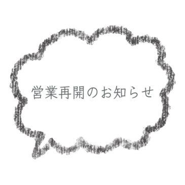 ★本日6/1〜営業再開いたします★